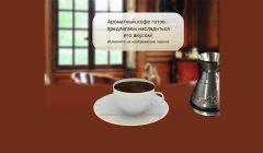 Флеш гадание на кофе