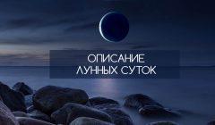 Описание лунных суток