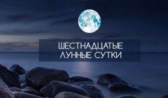 Шестнадцатые лунные сутки