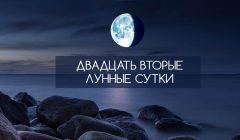 Двадцать вторые лунные сутки