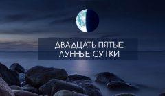 Двадцать пятые лунные сутки