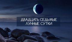 Двадцать седьмые лунные сутки