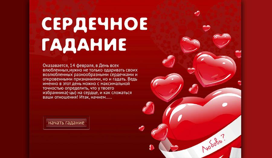 Флеш гадание «Любовный треугольник»