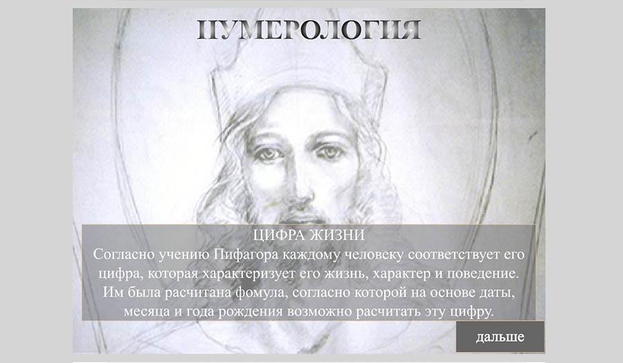 """Флеш гадание """"Нумерология"""""""