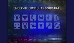 """Флеш гадание """"Оракул Астрологический"""""""