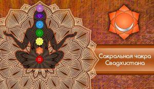 Вторая чакра - Сакральная чакра - Свадхистана