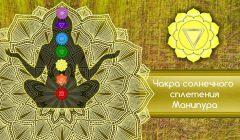 Третья чакра - Чакра солнечного сплетения - Манипура