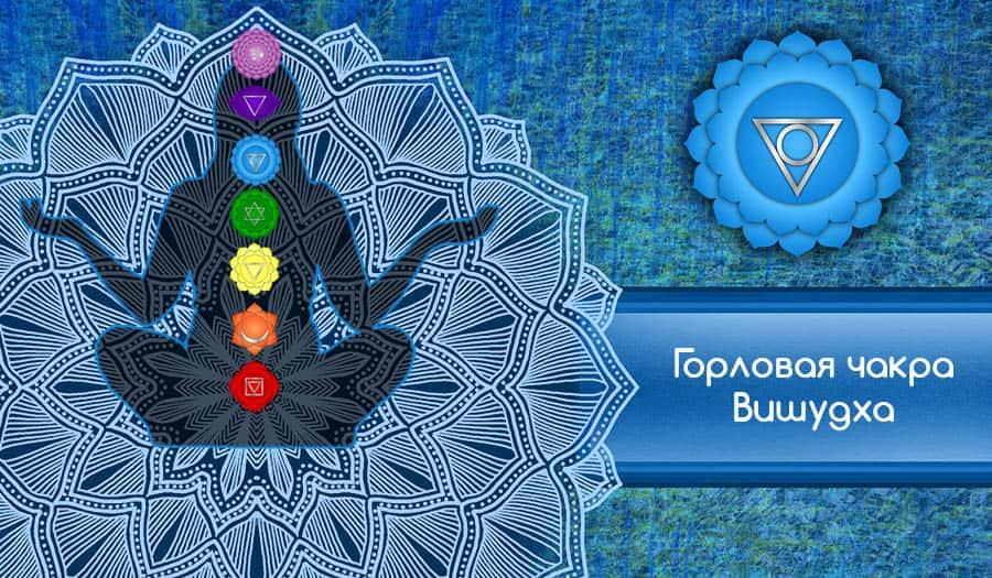 Пятая чакра - Горловая чакра - Вишудха