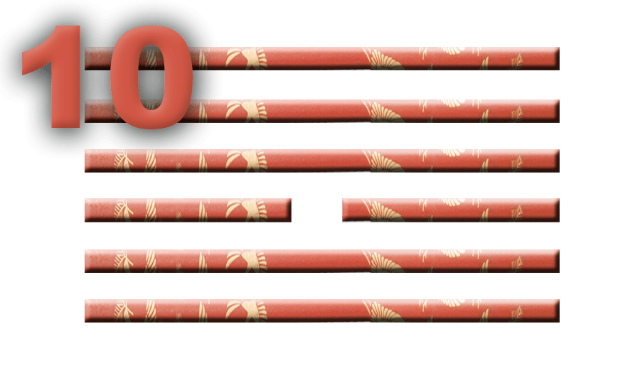 Гексаграмма 10: Тщательный уход