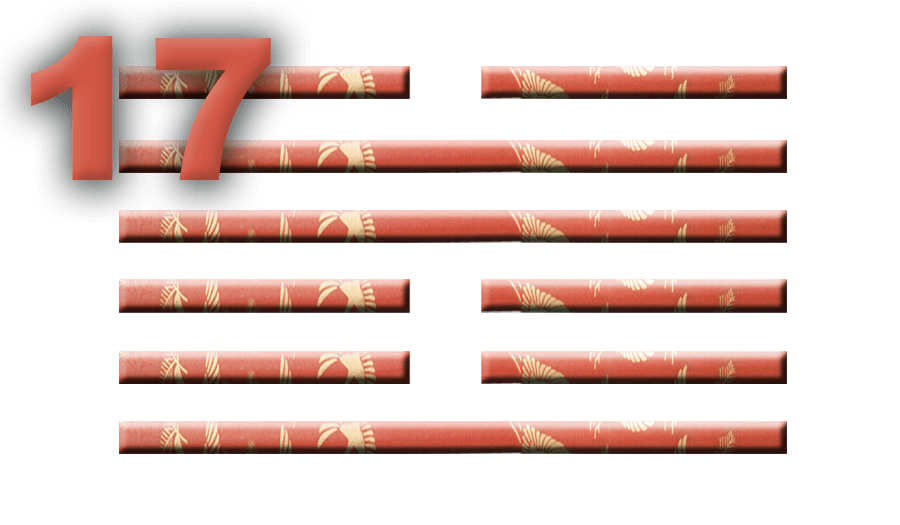 Гексаграмма 17: Следование
