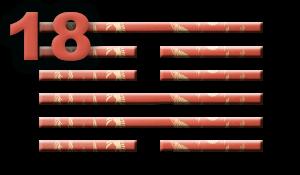 Гексаграмма 18: Восстановление