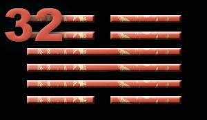Гексаграмма 32: Выносливость