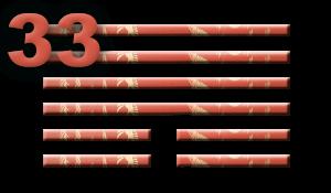 Гексаграмма 33: Уединение