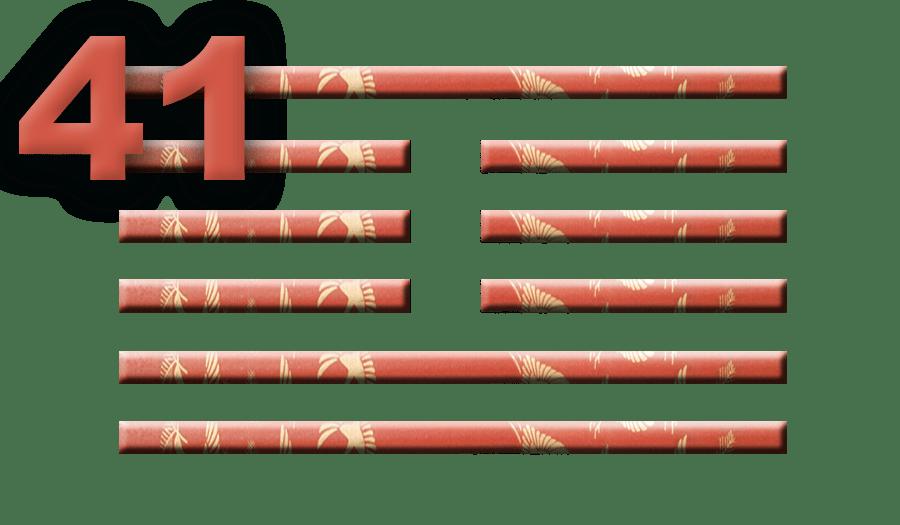Гексаграмма 41: Спад
