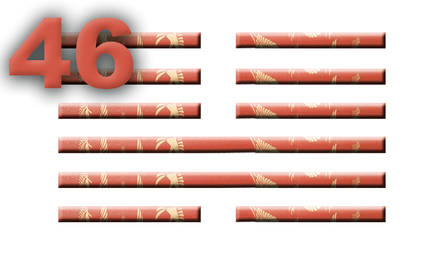 Гексаграмма 46: Подъем