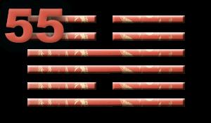 Гексаграмма 55: Великое изобилие
