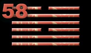 Гексаграмма 58: Радость