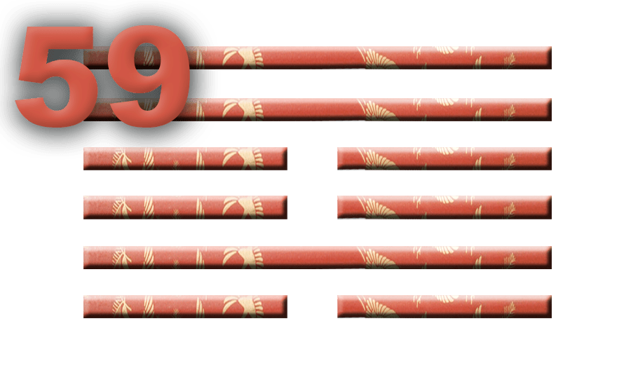 Гексаграмма 59: Раздробление