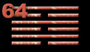 Гексаграмма 64: Еще не конец