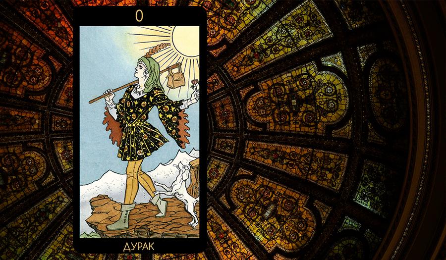 Значение карты Таро «Дурак (Шут)»