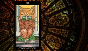 Значение карты Таро «Справедливость»