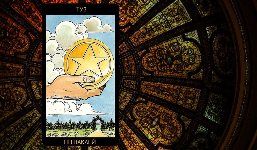 Значение карты Таро «Туз Пентаклей»