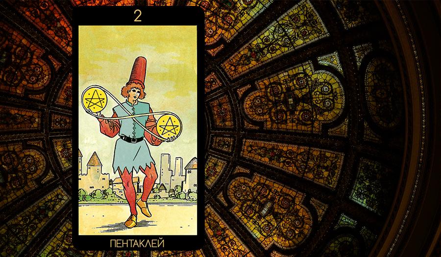 Значение карты Таро «Двойка Пентаклей»