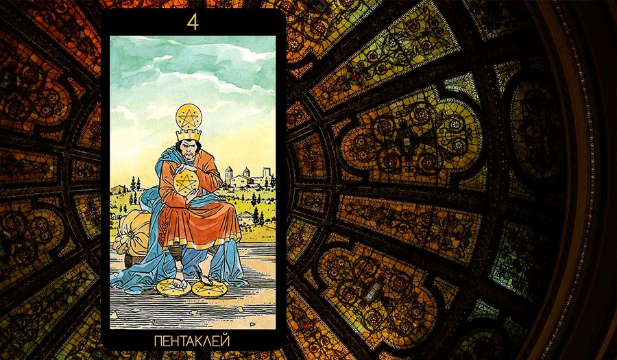 Значение карты Таро «Четверка Пентаклей»