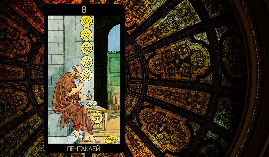 Значение карты Таро «Восьмерка Пентаклей»