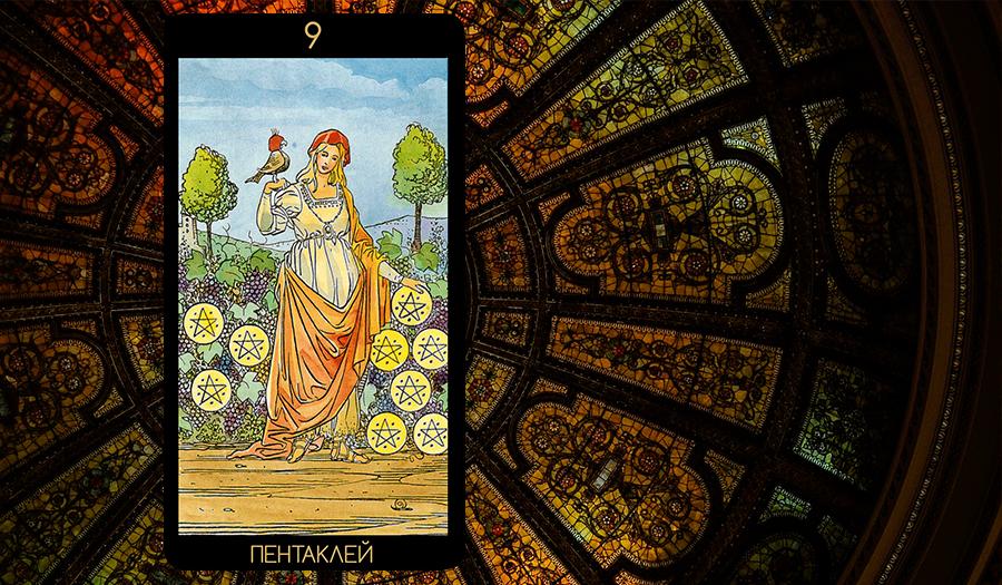 Значение карты Таро «Девятка Пентаклей»