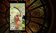 Значение карты Таро «Десятка Пентаклей»