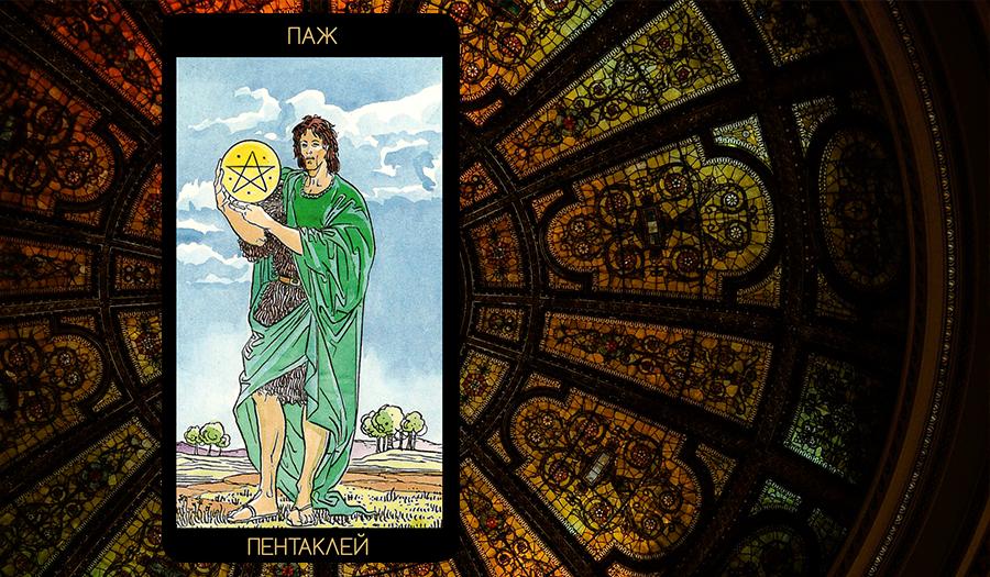 Значение карты Таро «Паж Пентаклей»