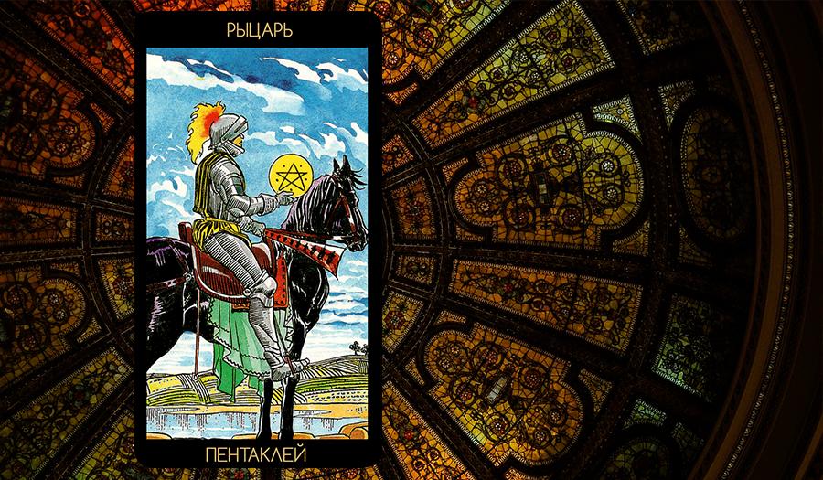 Значение карты Таро «Рыцарь Пентаклей»