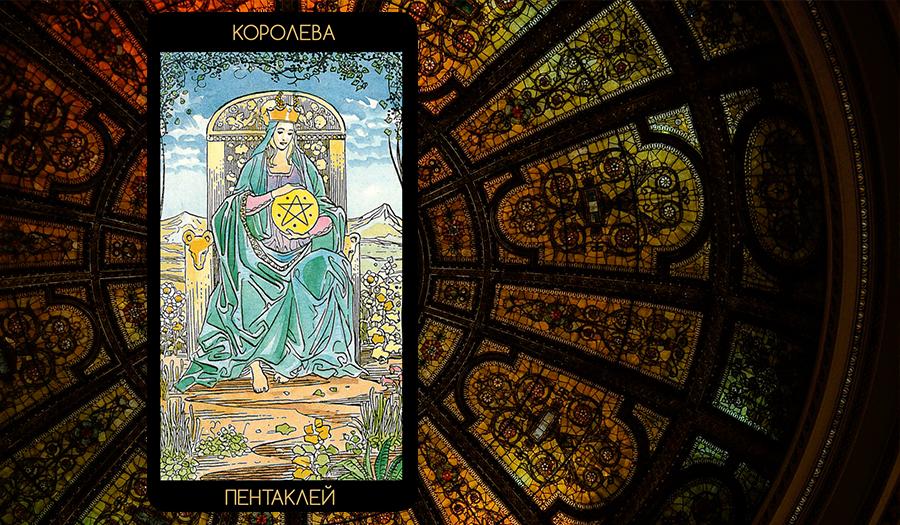 Значение карты Таро «Королева Пентаклей»