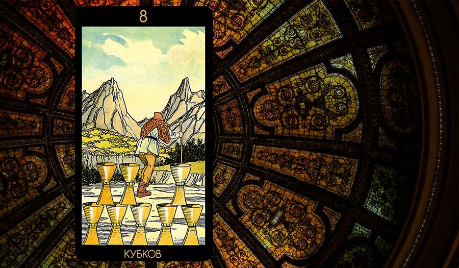 Значение карты Таро «Восьмерка Кубков»