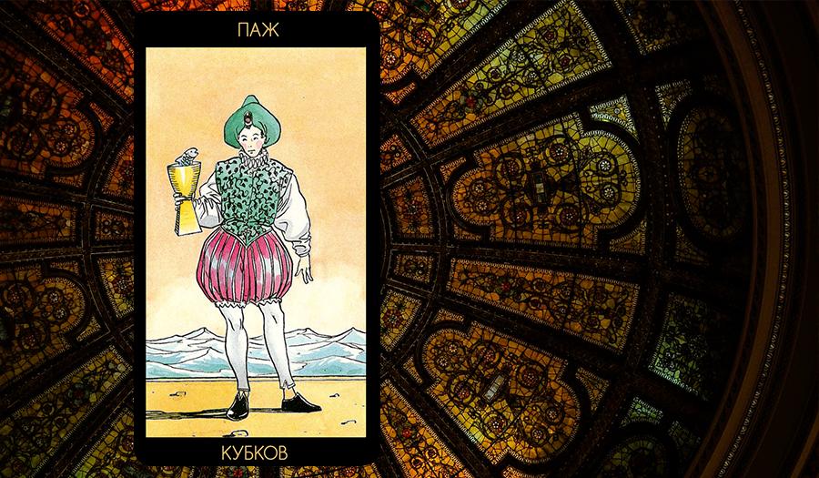 Значение карты Таро «Паж Кубков»