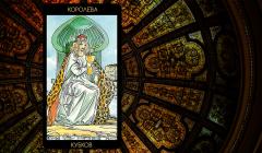 Значение карты Таро «Королева Кубков»