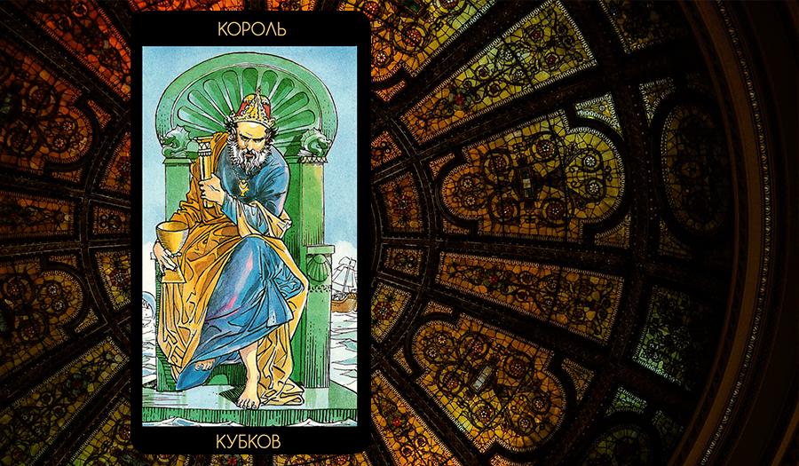 Значение карты Таро «Король Кубков»