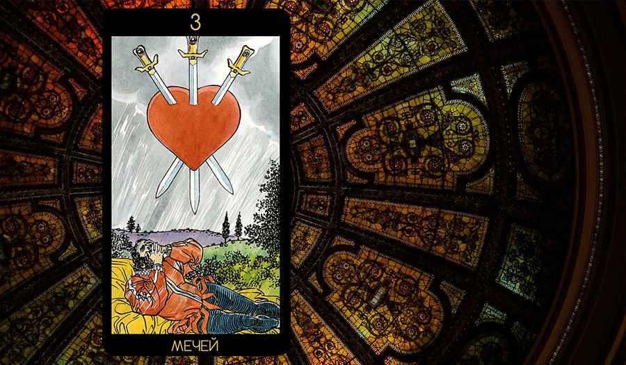 Значение карты Таро «Тройка Мечей»