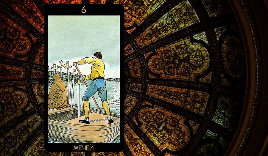 Значение карты Таро «Шестерка Мечей»
