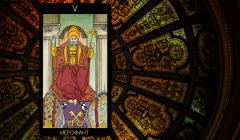 Значение карты Таро «Иерофант»