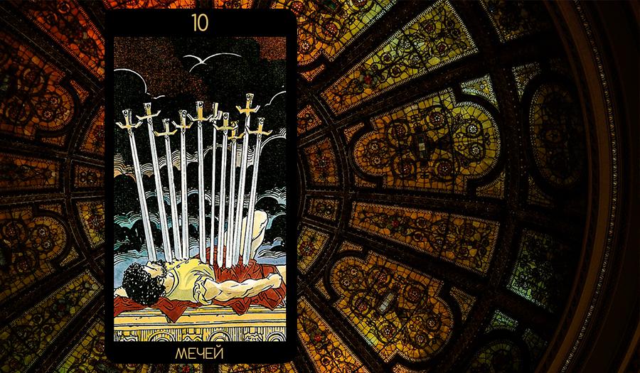 Значение карты Таро «Десятка Мечей»
