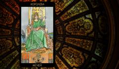Значение карты Таро «Королева Мечей»
