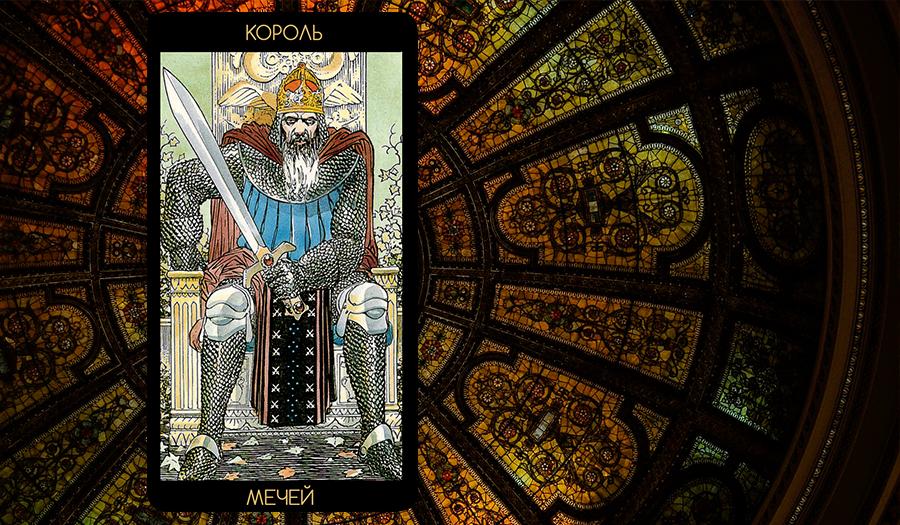 Значение карты Таро «Король Мечей»