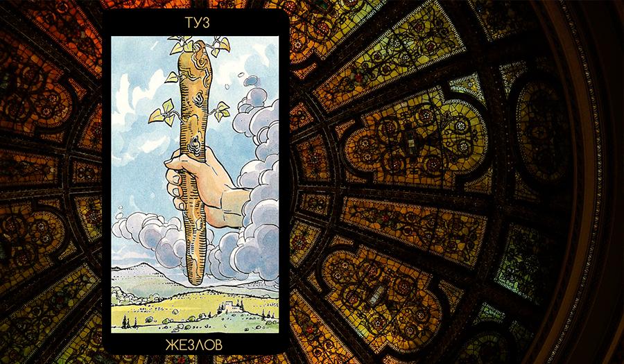 Значение карты Таро «Туз Жезлов»