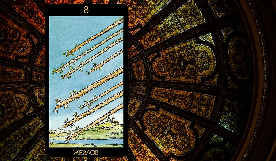 Значение карты Таро «Восьмерка Жезлов»