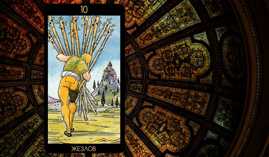 Значение карты Таро «Десятка Жезлов»