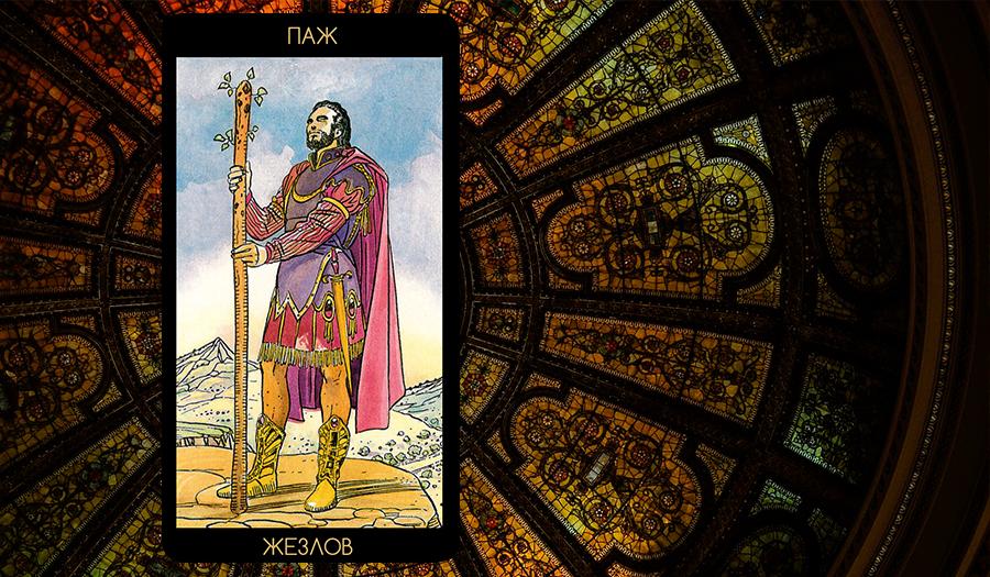 Значение карты Таро «Паж Жезлов»