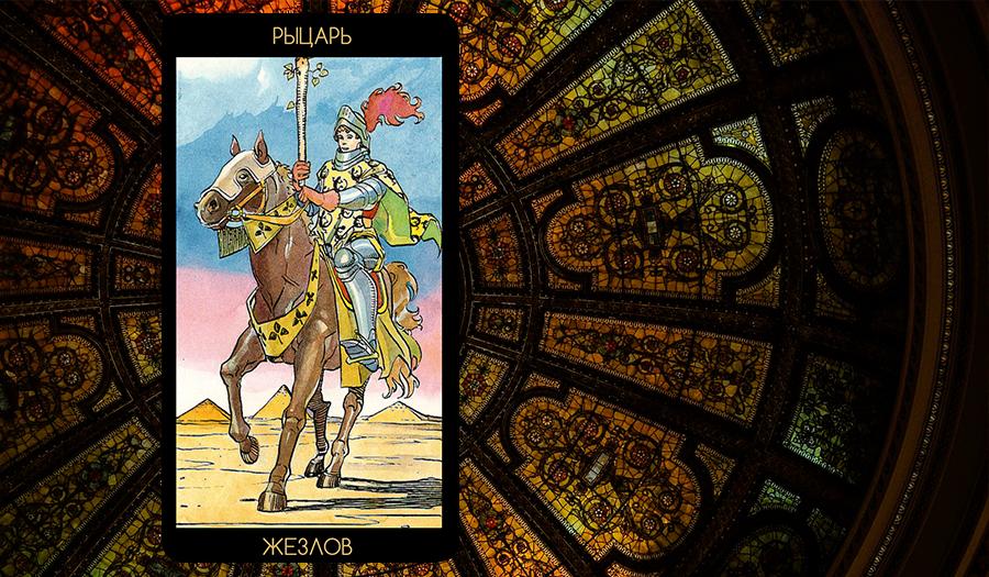 Значение карты Таро «Рыцарь Жезлов»