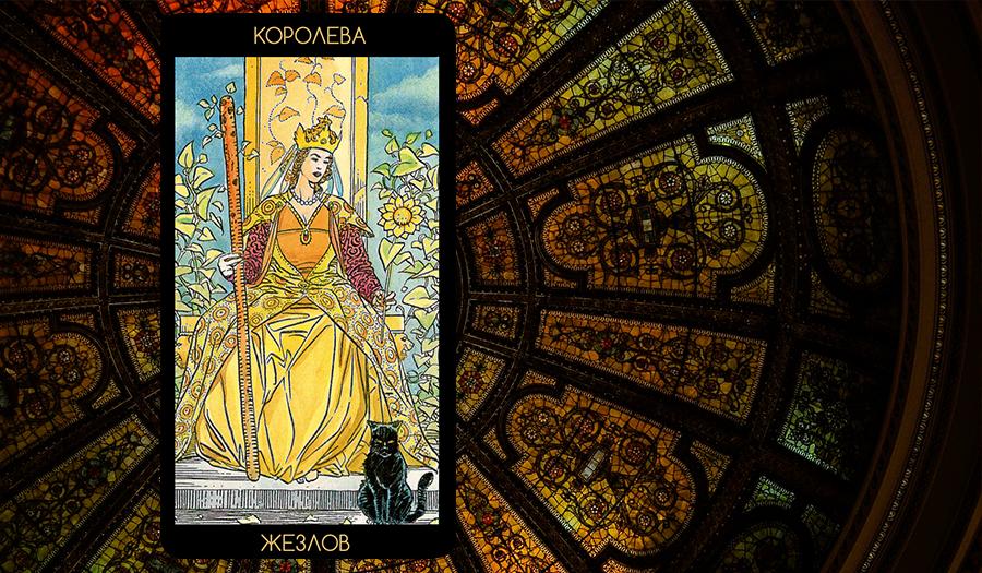 Значение карты Таро «Королева Жезлов»